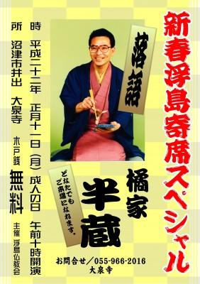 新春浮島寄席スペシャル2010