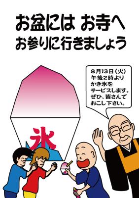 お盆カキ氷 2013