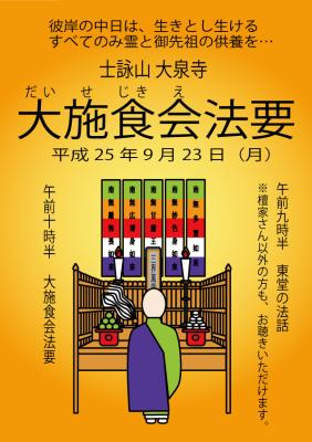 平成25年 大泉寺大施食会法要のおしらせ