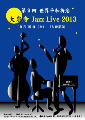 Jazz Live 2013 表