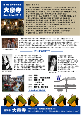 Jazz Live 2013 裏