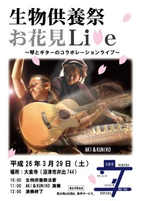 生物供養祭2014 ライブ告知