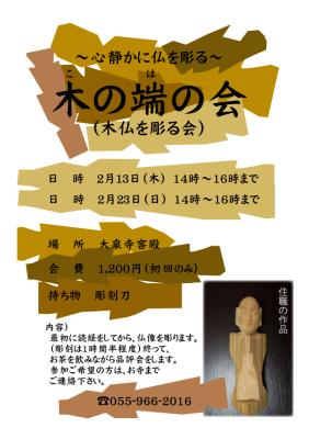 木の端の会〈平成26年 2月〉のお知らせ