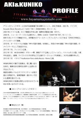 AKI&KUNIKO-profile-2013