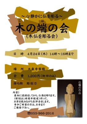 木の端の会〈平成26年 4月〉のお知らせ