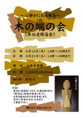 木の端の会〈平成26年 6月〉のお知らせ