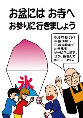 お盆カキ氷2014