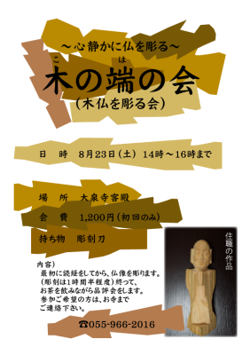 木の端の会〈平成26年 8月〉のお知らせ