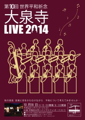 第10回 世界平和祈念 大泉寺 Jazz Live 2014 チラシ表