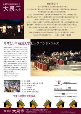 第10回 世界平和祈念 大泉寺 Jazz Live 2014 チラシ裏