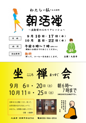 平成26年 9月・10月の朝活禅&坐禅会