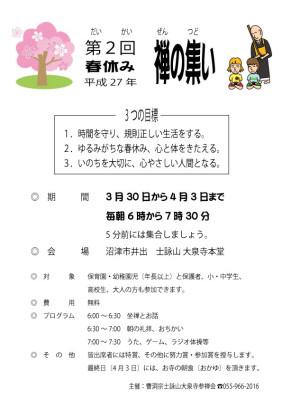 平成27年 春休み子ども禅の集い