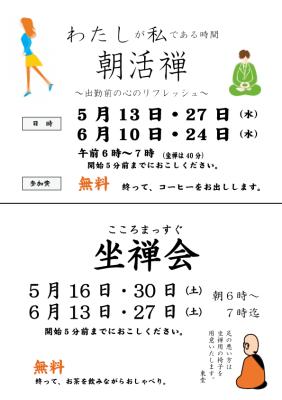 平成27年 5月・6月の朝活禅・坐禅会