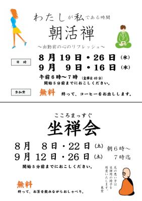 平成27年 8月・9月の朝活禅・坐禅会