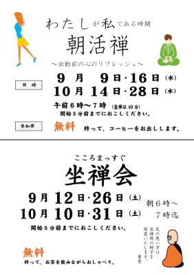 平成27年 9月・10月の朝活禅・坐禅会
