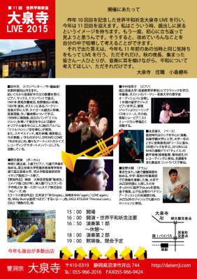 第11回 世界平和祈念 大泉寺 LIVE 2015 -no.2