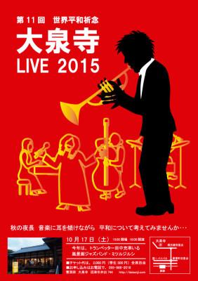 第11回 世界平和祈念 大泉寺 LIVE 2015 -no.1