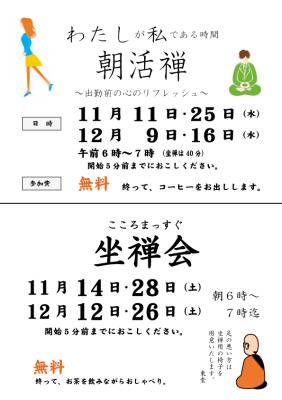 平成27年 11月・12月の朝活禅・坐禅会
