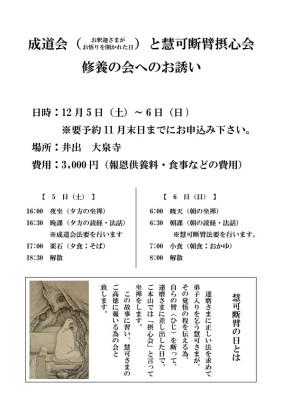 成道会と慧可断臂摂心会-2015