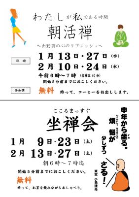 坐禅・朝活-Web告知-1月用