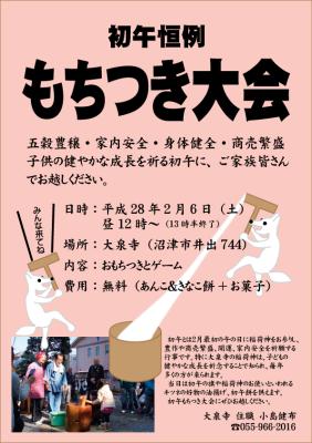 平成28年 初午もちつき大会 のお知らせ