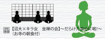 沼津大学×キラ女-坐禅会-facebook