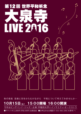 2016_チラシ 表 -no.1