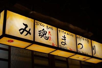 お寺でお盆供養 2016 -no.6
