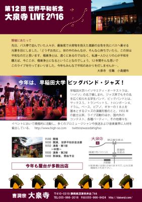 2016_チラシ-裏面