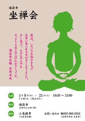 201702-9-21 福昌寺坐禅会