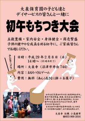 平成29年 初午もちつき大会のお知らせ