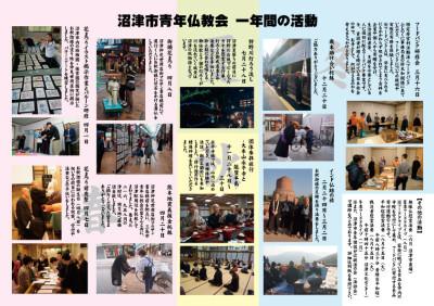 沼津市青年仏教会 年間活動 2017