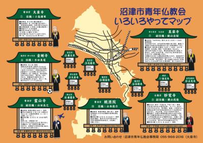 沼津市青年仏教会いろいろやってマップ