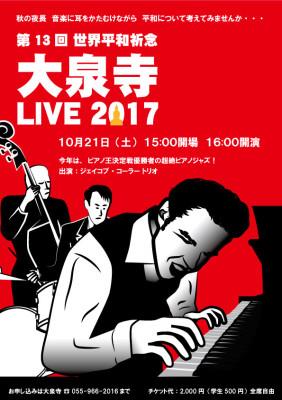 第13回世界平和祈念大泉寺LIVE2017開催決定!