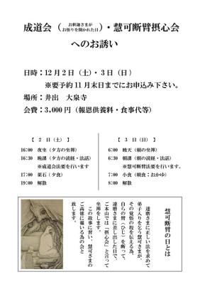 成道会と慧可断臂坐禅会-2017