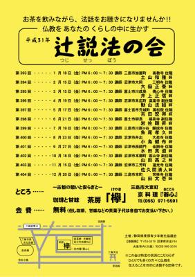 辻説法チラシ2019