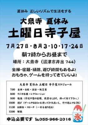 夏休み土曜日寺子屋 2019 -no.1