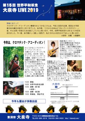 2019_チラシ-裏面