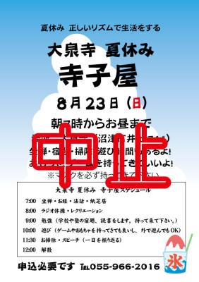 20200823-夏休み日寺子屋-中止
