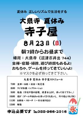 20200823-夏休み寺子屋