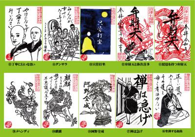 御朱印 守り神・僧侶 11~20