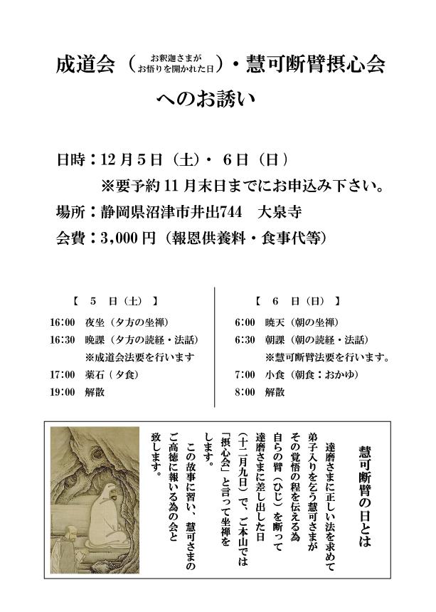 成道会と慧可断臂坐禅会-2020